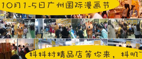 ad_guangzhou2015_go01